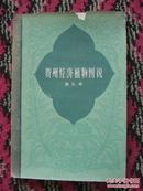 60年一版一印贵州经济植物图说.第五册