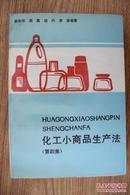 化工小商品生产法 第1-4集