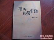 视听感悟 徐小平\著 作者签名本 中国国际广播出版社 图是实物 现货 正版9成新