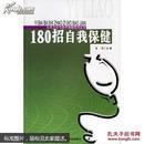 180招自我保健/公共卫生与医疗保障系列丛书
