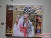 锡剧   双珠风  VCD  3个