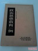 1951年初版《政治思想教育一例》全一册