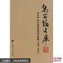 乌家培文库. 第一册. 经济数学方法研究 : 1959-1977