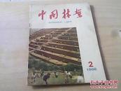 中国林业1966年 第 2期 带语录