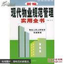 新编现代物业规范管理实用全书 (物业人员上岗培训权威教程)