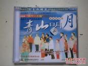 河南豫剧  青山明月    VCD    2个