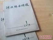 河北林业科技197 9年第1 期