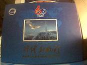 辉煌的航程(中国科学院海洋研究所建所六十周年纪念)【邮票册子,没有邮票,带盒】 2.6斤