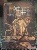 神曲 哈尔滨出版社