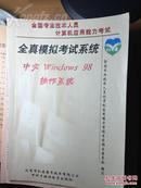 《全国专业技术人员计算机应用能力考试-全真模拟考试系统-中文windows98操作系统》