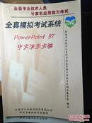 《全国专业技术人员计算机应用能力考试-全真模拟考试系统-Powerpoint97,中文演示文稿》