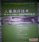 人事测评技术:建立人力资产采购的质检体系】2001年一版一印印数6000册