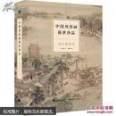 中国风俗画稀世珍品 : 姑苏繁华图