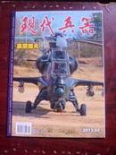 现代兵器2013年2期