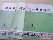 河北林业科技1975年第1,2,3期  带语录  3本合售