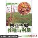 食用蝗虫养殖技术大全/蚂蚱养殖技术/蝗虫疾病防治1光盘和1书籍