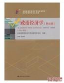 自考0009 00009 政治经济学 财经类 张雷声 2016版 自考教材