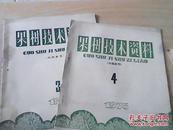 果树技术资料(内部参考)1975年第3.4期带毛主席语录 2本合售