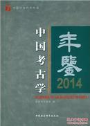 中国考古学年鉴2014(精)