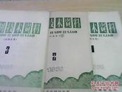 果树技术资料(内部参考)1976年第1.2.3期带毛主席语录三期合售