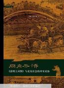 同舟共济 : 《清明上河图》与北宋社会的冲突妥协