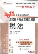 2011年注册会计师考试应试指导及全真模拟测试.税法