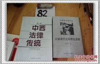 中西法律传统.第一卷