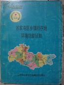 苏家屯区乡镇所在地环境功能区划