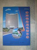 济南铁路局电话号簿(2004版)