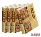 中华野史 中国野史秘史书 野史书籍 全4册