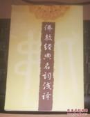 佛教经典名词浅译