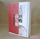 高波《走出腐败高发期——大国兴亡的三个样本》毛边签名限量200本