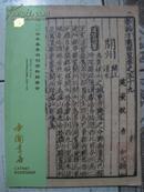 中国书店2004年春季书刊资料拍卖会