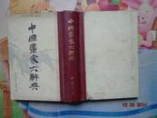 中国画家大辞典