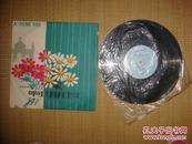 外国歌曲 啊!朋友 黑胶木唱片