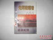 光辉照耀着滔滔长河:纪念叶圣陶诞辰100周年论文集