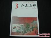 江苏集邮  2014年 第3期