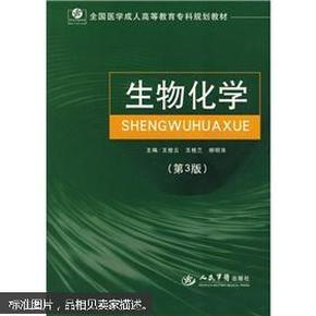 生物化学(第3版)