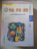 北京教育丛书-创业・开拓・进取   馆藏