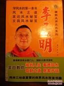 李居明(学风水的第一本书等四本合集)