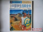 中国学生百科全书. 人类社会 : 彩图版