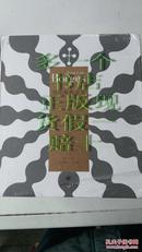 博尔赫斯全集·第一辑套装共16册 盒装