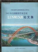 中国公路学会桥梁和结构工程学会2003年全国桥梁学术会议论文集