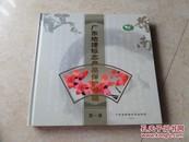 12开精装画册:《广东地理标志产品保护专辑》(第一辑)