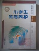 小学生体育养护(北京教育丛书)  馆藏