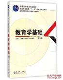 教育学基础 第三版 全国十二所重点师范大学联合编写 教育科学