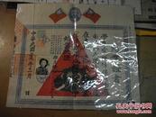 1950年台湾缝纫短期职业补习班结业证书一张(持有人是党瑞璋 河南南阳人)印花两张 完整