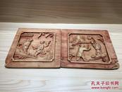 清代木雕人物花板两块一套:和合二仙(湖南桃源工)