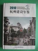 2010杭州建设年鉴