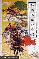 狄青五虎将全传 古典通俗小说文库
